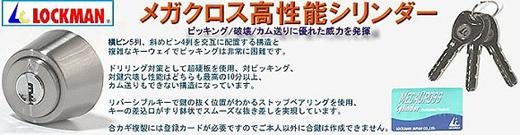 メガクロス/ロックマンジャパン